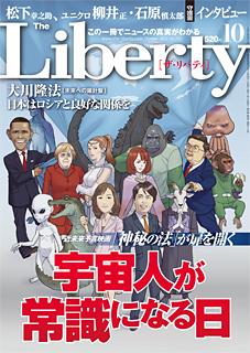 ザ・リバティ2012-10