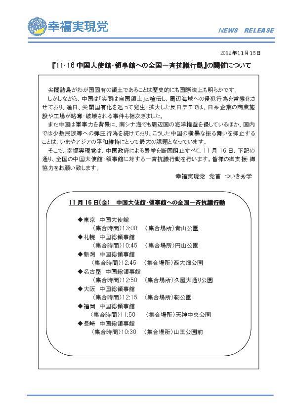 『11・16中国大使館・領事館への全国一斉抗議行動』の開催について