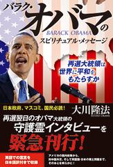 「バラク・オバマのスピリチュアル・メッセージ」