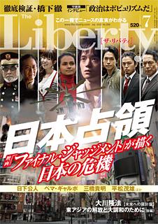 ザ・リバティ 2012年7月号「ファイナル・ジャッジメント」が描く日本の危機
