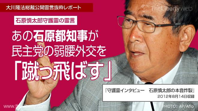 「守護霊インタビュー 石原慎太郎の本音炸裂」