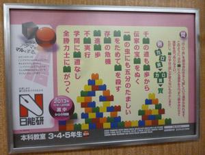 阪急電車日能研blog01