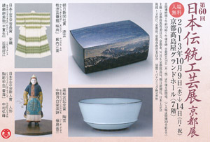 2013109日本伝統工芸展blog01