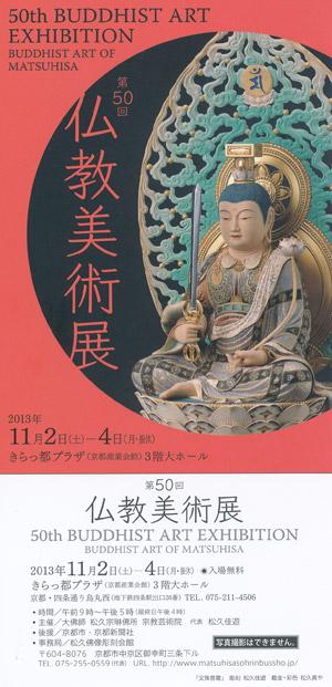 50th仏像彫刻展blog01