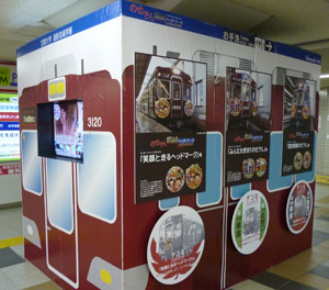 阪急川西駅blog01