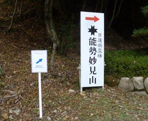 妙見山blog03