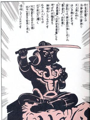 妙見菩薩blog02