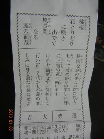 omikuji130103.jpg