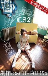 C82kokuchi.jpg