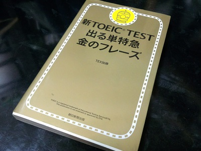 314-toeic-words.jpg