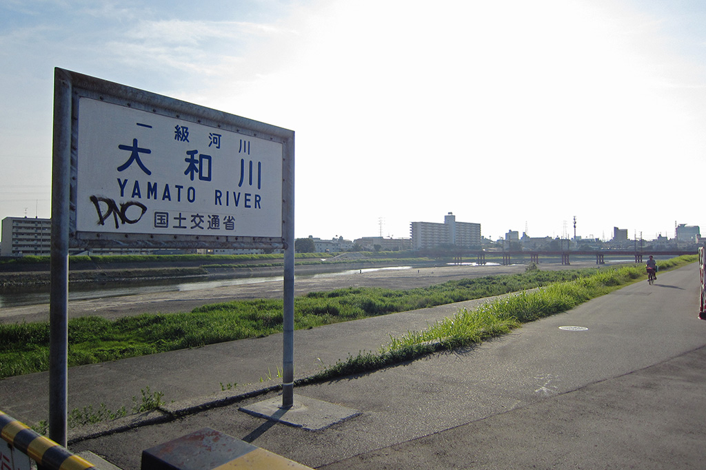 2013-0721-yamatoriver.jpg