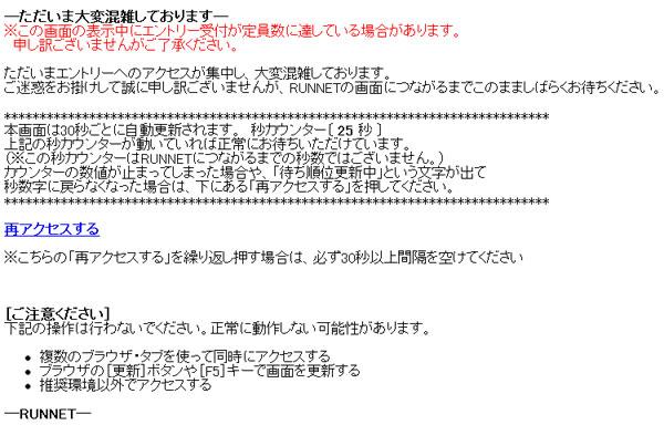 2013-0904-runnet.jpg