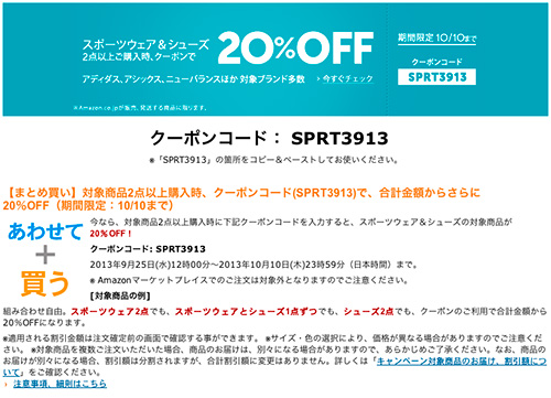 2013-0920-amazon.jpg
