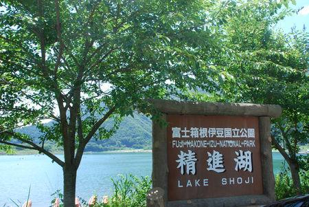 精進湖畔7