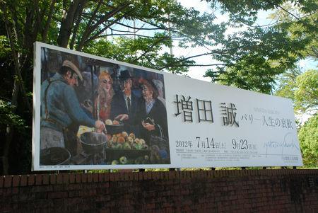 増田誠展3