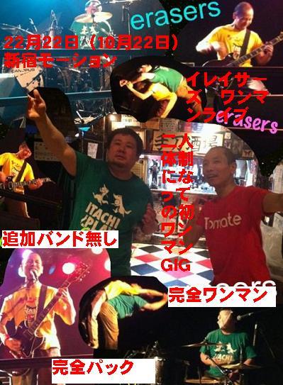 erasers-コラージュ1