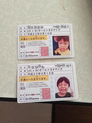 子供免許証