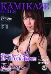 カミカゼ ガールズ Vol.57京本かえで