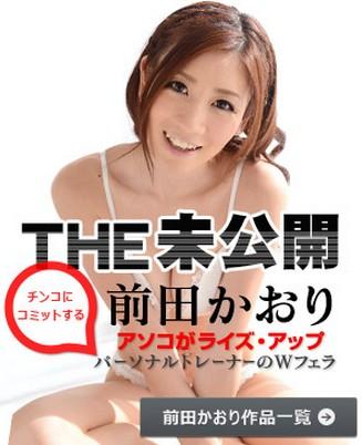 maedakaori327.jpg
