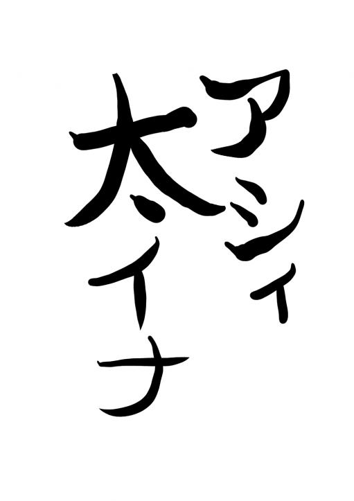Ωfutomomo04