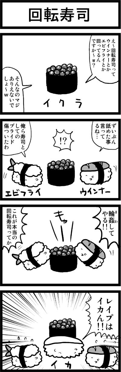 kaitenzushi.png