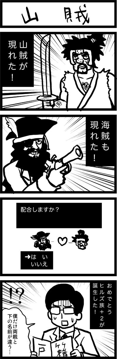 sanzoku.png