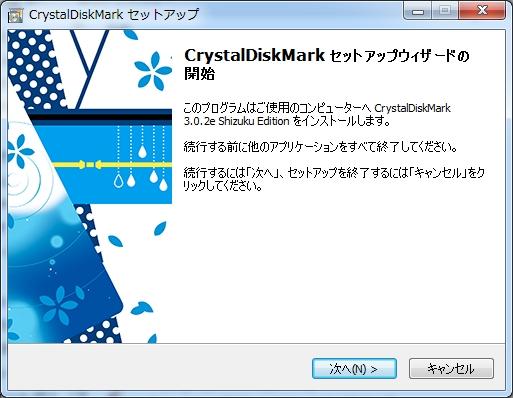 CrystalDiskMark_Shizuku_01