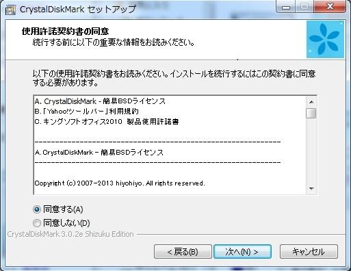 CrystalDiskMark_Shizuku_02