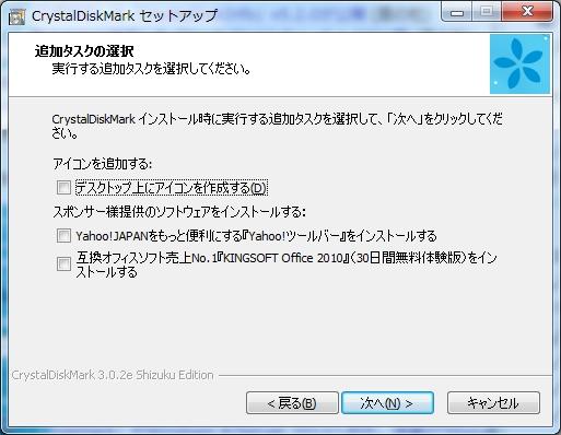CrystalDiskMark_Shizuku_03