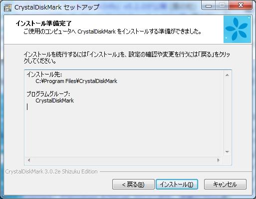 CrystalDiskMark_Shizuku_04