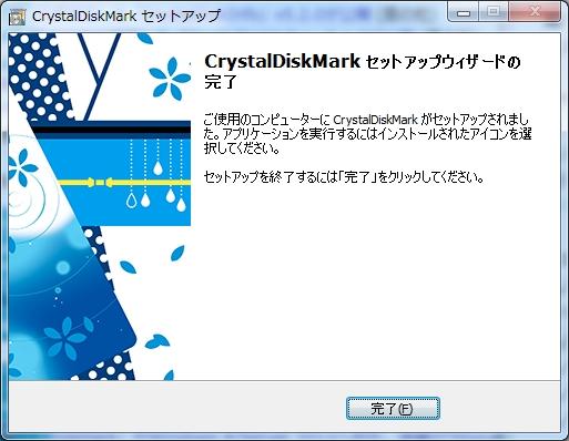 CrystalDiskMark_Shizuku_05