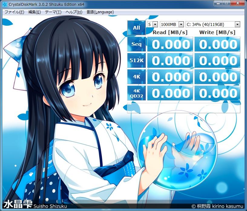 CrystalDiskMark_Shizuku_06