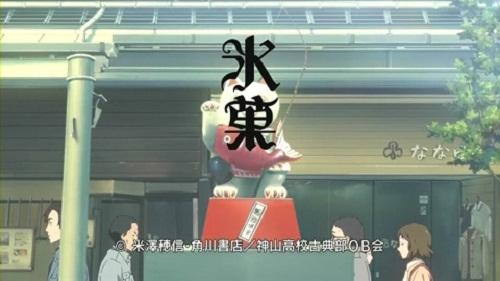 氷菓OP mp4_000284083