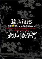福山☆冬の大感謝祭其の十一