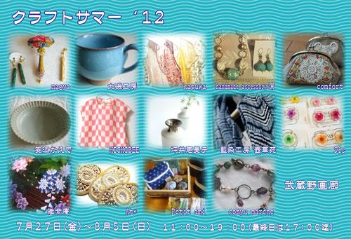 12_07_27_summercraft 武蔵野画廊