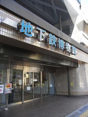 20120826地下鉄博物館 (2)