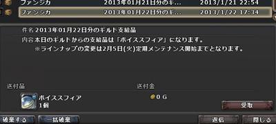 wo_20130122_1.jpg
