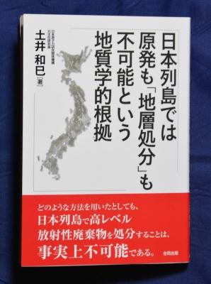 土井和巳氏の著書