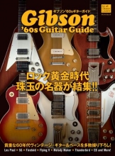 Gibson 60(1)