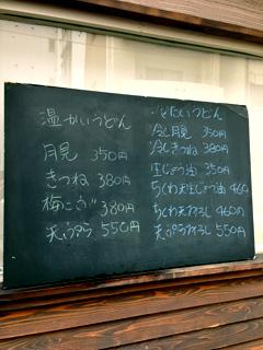 0704黒板