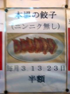 0727餃子写真