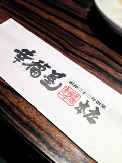 0821箸袋