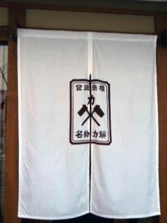 0827暖簾