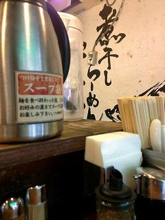 0909割りスープ