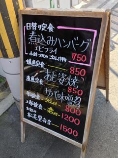 0913黒板