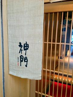 0913暖簾