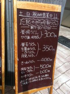 1009黒板