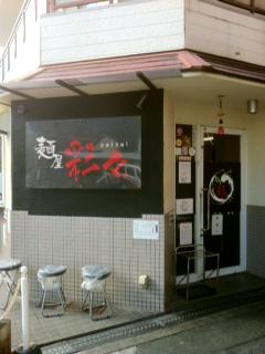 1013麺屋