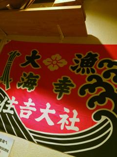 1020大漁旗