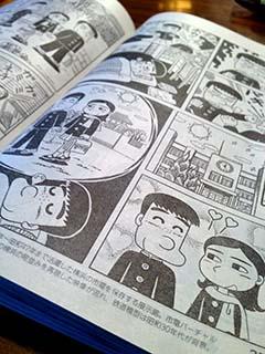 1110漫画